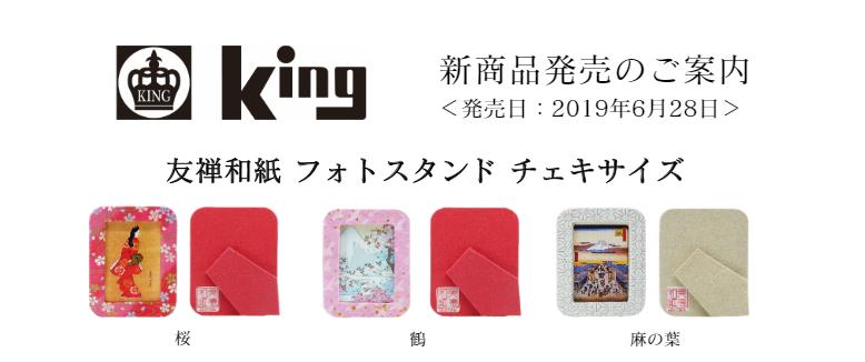 【新製品】King 友禅和紙フォトスタンド チェキサイズ 発売のご案内