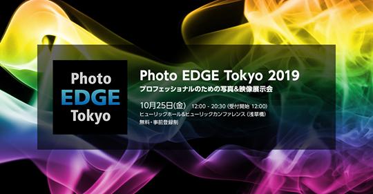 【展示会】Photo EDGE Tokyo 2019 に出展致します(2019年10月25日)