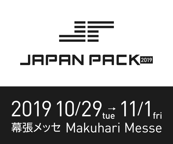 【展示会】JAPAN PACK 2019(日本包装産業展) に出展致します(2019年10月29日~11月1日)