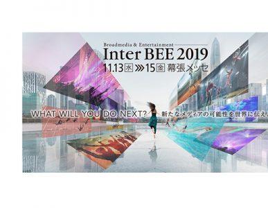 【展示会】InterBEE 2019 に出展致します(2019年11月13日~15日)