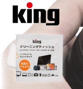 【新製品】King クリーニングティッシュ KCTFSLシリーズ発売のご案内