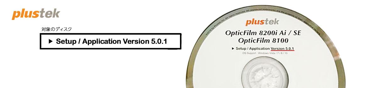 【サポート情報】Plustek OpticFilm 8100/8200i AIをご購入のお客様へ