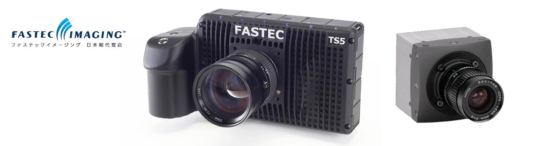 米国FASTEC IMAGING社高速度カメラの日本代理店引き受けのご挨拶