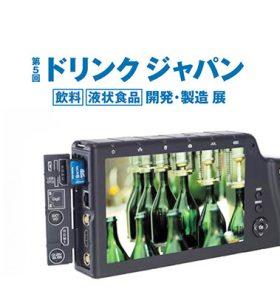 【展示会】第5回ドリンクジャパン-[飲料][液状食品]開発・製造展-に出展致します