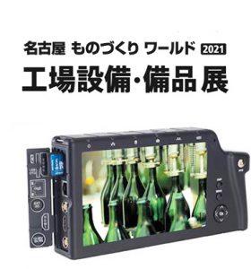 【展示会】第5回 名古屋 工場設備・備品展 に出展いたします