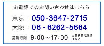 お電話でのお問い合わせはこちら 047-304-3240