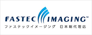 ファステックイメージング日本総代理店
